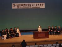 Открытие 4-го Международного фестиваля Японских и Китайских боевых иссуств.